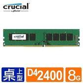 【台中平價鋪】全新 Micron Crucial DDR4 2400/8G 桌上型記憶體