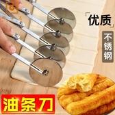 油條刀切油條神器 切面刀商用專用刀烘焙披薩刀切油條用的滾輪刀 森活雜貨