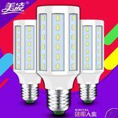 LED燈泡家用節能燈泡E14螺口E27螺旋玉米燈球泡超亮室內照明光源 數碼人生