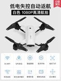 衛星定位折疊無人機高清航拍專業遙控飛機成人四軸飛行器航模  MKS宜品
