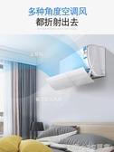空調擋風板防直吹通用壁掛式出風口冷氣防風罩遮風檔擋板【帝一3C旗艦】YTL
