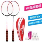 鋁合金一體羽毛球拍2支裝雙拍初學業余娛樂套裝成人耐用