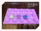 心動小羊^^15孔花卉菊花15連模矽膠皂模手工皂模具6孔6連蛋糕、巧克力