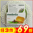 印度MEDIMIX草本檀香皂 橘色125...
