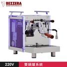 金時代書香咖啡 BEZZERA R Matrix DE 雙鍋半自動咖啡機 - 電控版 220V HG1054