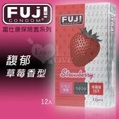 衛生套 情趣用品 FUJICONDOM 富仕康‧馥郁草莓香型保險套 12片裝【562563】