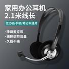 耳麥 電腦耳麥頭戴式臺式機筆記本耳機帶麥話筒輕便手機通用耳機重低音 百分百