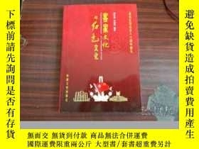 二手書博民逛書店罕見客家文化與紅色文化Y26026 周紅兵 王金平 編著 中國文