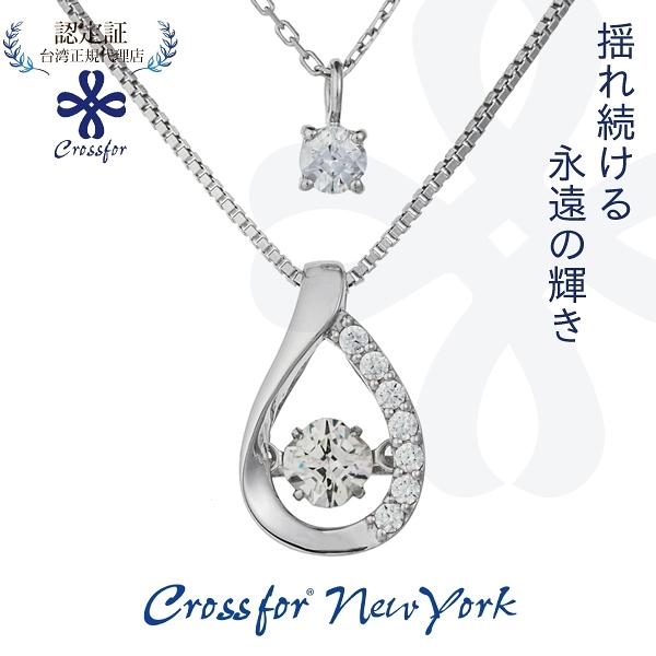 正版日本原裝【Crossfor New York】項鍊【Angel Tear天使的眼淚】純銀懸浮閃動項鍊