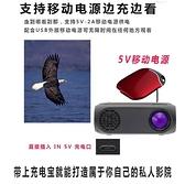 現貨 投影儀 迷你投影儀 TF多媒體投影儀 1080高清家用休閒投影機