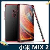 Xiaomi 小米 MIX 2 電鍍隱形保護套 軟殼 透明背殼 高透輕薄 防刮防水 全包款 手機套 手機殼