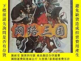 二手書博民逛書店罕見遊戲類:網絡三國(2CD)Y14530 智冠 廣西金海灣 出