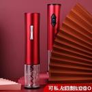 康之潤酒具開瓶器紅酒開瓶器自動開瓶器電動紅酒開瓶器家用