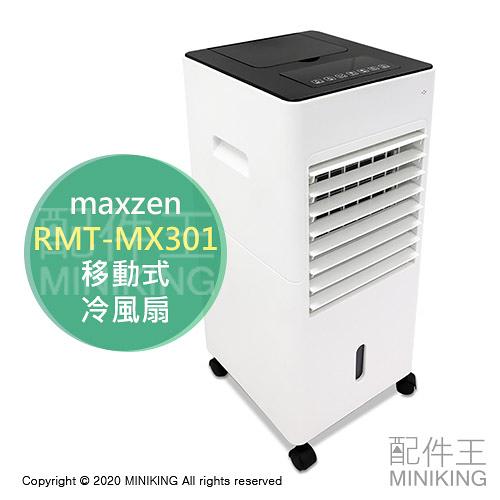 日本代購 空運 2020新款 maxzen RMT-MX301 移動式 冷風扇 電風扇 水冷扇 附保冷劑 3段風量