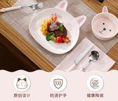 盤子 12點萌廚樂園UU小兔子盤子陶瓷可愛餐具餐盤粉色家用少女心小清新 宜品居家