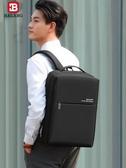 男士商務後背包時尚潮流學生書包大容量多功能休閒旅行電腦背包女