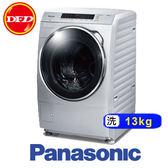 國際牌 PANASONIC NA-V130DW-L 13kg 滾筒式 洗衣機 合金鋼板 ECONAVI系列 ※運費另計(需加購)