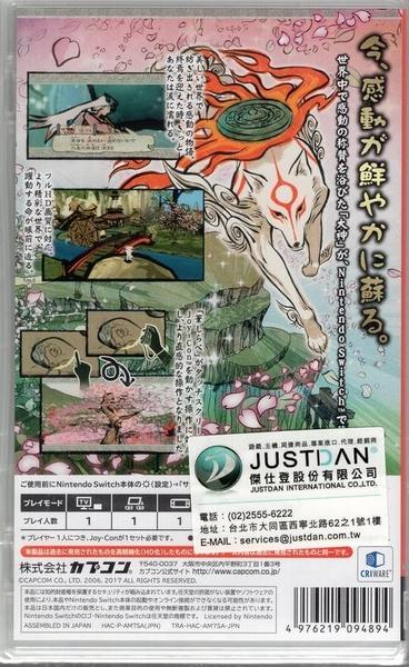 【玩樂小熊】現貨中 Switch遊戲 NS 大神 絕景版 Okami HD 日英文版