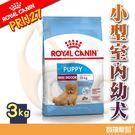 法國皇家 PRIJ27小型室內幼犬/狗飼料 3kg【寶羅寵品】
