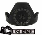 【EC數位】LH-S1 LHS1 FUJIFILM FinePix X-S1 鏡頭專用 LH-S1 蓮花罩 可反扣遮光罩