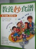 【書寶二手書T8/親子_WEE】教養妙食譜:親子遊戲300道_白麗芳