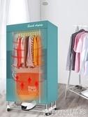 烘乾機可折疊烘干機干衣機家用小型速干衣除螨殺菌靜音烤衣服嬰兒衣物LX雙12搶購