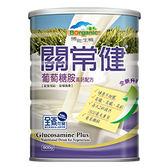 博能生機~關常健葡萄糖胺高鈣配方800公克/罐(全素)