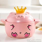 家用陶瓷湯鍋可愛煲仔飯煲湯燃氣煤氣專用小豬沙鍋 【全館免運】YYJ