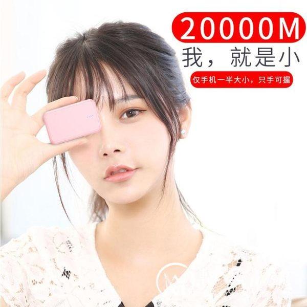 20000M行動電源超大容量便攜行動電源毫安華為通用超薄原裝正品沖小米手機輕薄小巧