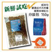 【力奇】威洛司成犬天然糧-腸胃保健配方(雞肉.扁豆.番薯)-分裝包750g-240元 可超取(T001B06-0750)