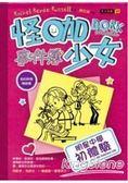 怪咖少女事件簿:明星中學初體驗(平裝)