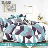 活性印染5尺雙人薄床包三件組「幻影穿梭」夢棉屋