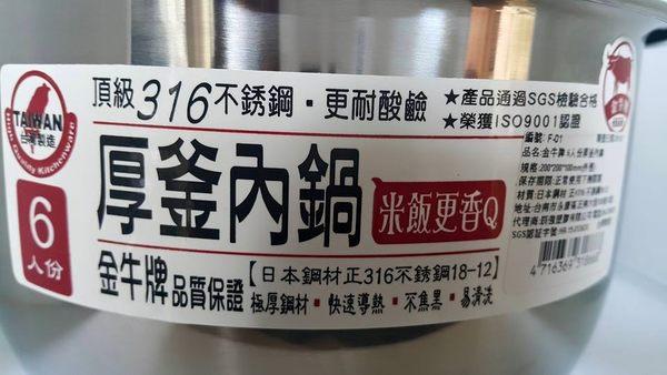 HouseKey~【頂級316】金牛牌316 6人份厚釜內鍋