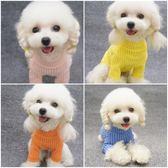 狗衣服    [四個色] 馬卡龍修身打底衫 怎么搭配都好看~寵物衣服