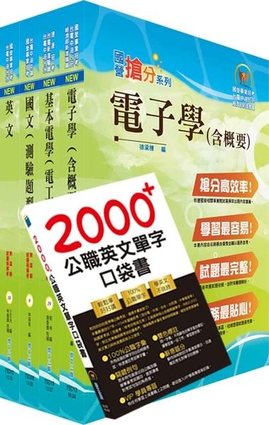 【鼎文公職‧國考直營】6U06-109年中油公司招考(儀電類)套書