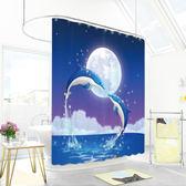藍色海豚浴室浴簾防水加厚防霉浴室簾子隔斷簾掛簾衛生間浴簾布 月光節85折