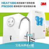 HEAT1000櫥下型加熱器+PW2000純水機-★免費到府安裝