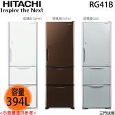 【HITACHI日立】394L 變頻三門琉璃冰箱 RG41B 免運費 送基本安裝