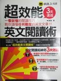 【書寶二手書T2/語言學習_LRW】超效能英文閱讀術_蘇釉