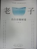 【書寶二手書T4/哲學_HGW】老子:為你排難解憂_王小滕
