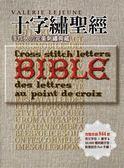 (二手書)十字繡聖經:手作人の完美刺繡典藏Bible 完整收錄844款英文字母×數字&2..
