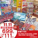 【雙11特賣699】*KING*限量福袋...