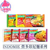 現貨 快速出貨【小麥購物】INDOMIE 營多印尼麵系列 印尼泡麵 炒麵 湯麵 泡麵 乾麵 麵 【A012】
