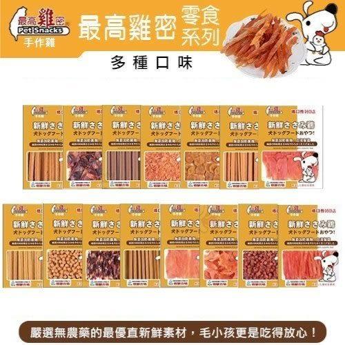*WANG*【破盤買10送1包】台灣最高雞密《全犬用零食系列》多種口味狗零食