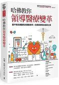 哈佛教你領導醫療變革:臺中榮民總醫院的實戰案例 《哈佛商業評論》的經典文章