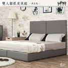 床組【UHO】孟加拉-折合式素面貓抓皮二件組(床頭片+床底)-6尺雙人加大