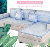 沙發背墊套-沙發墊夏季雙面涼席夏坐墊夏天款防滑沙發套全包萬能套通用罩全蓋