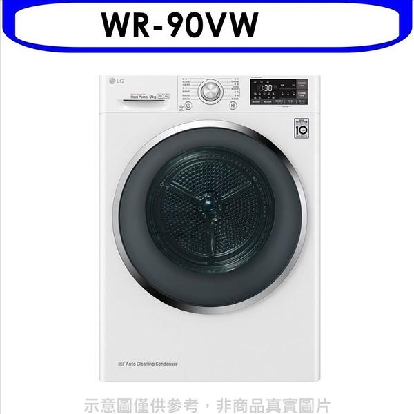 《結帳打9折》LG樂金【WR-90VW】9公斤免曬衣機強化玻璃款乾衣機
