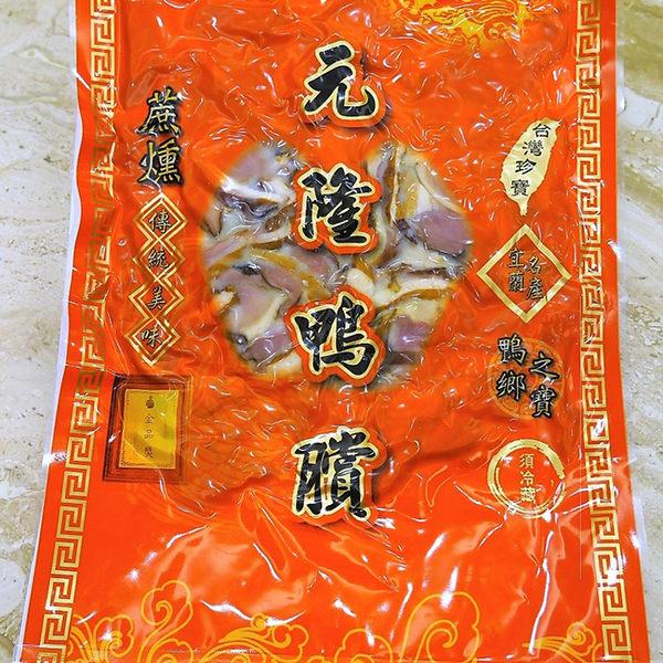 【朝鋒餅舖】宜蘭臘味: 鴨賞切片10包(免運)