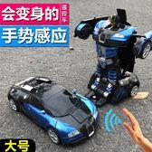 感應變形遙控車金剛機器人充電動遙控汽車玩具車男孩禮物4-5-10歲